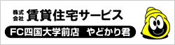 賃貸住宅サービスFC四国大学前店