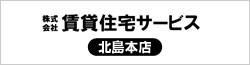賃貸住宅サービス 北島本店